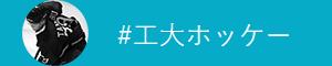 八戸工業大学アイススケート部 ホッケー部門